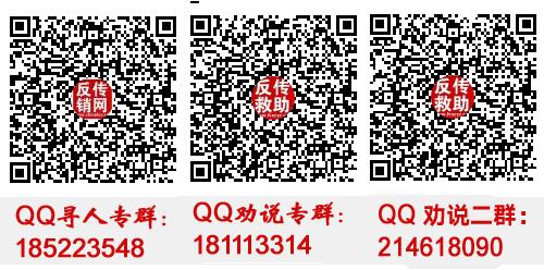 反传销咨询QQ群.png