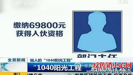 传销劝说:昊天老师去四川成都劝说50500传销过程