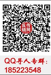 反传销网,反传销解救QQ群