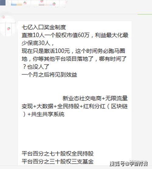 """【曝光骗局】以打造""""7亿中产阶级""""的骗局""""7亿入口""""骗人!"""