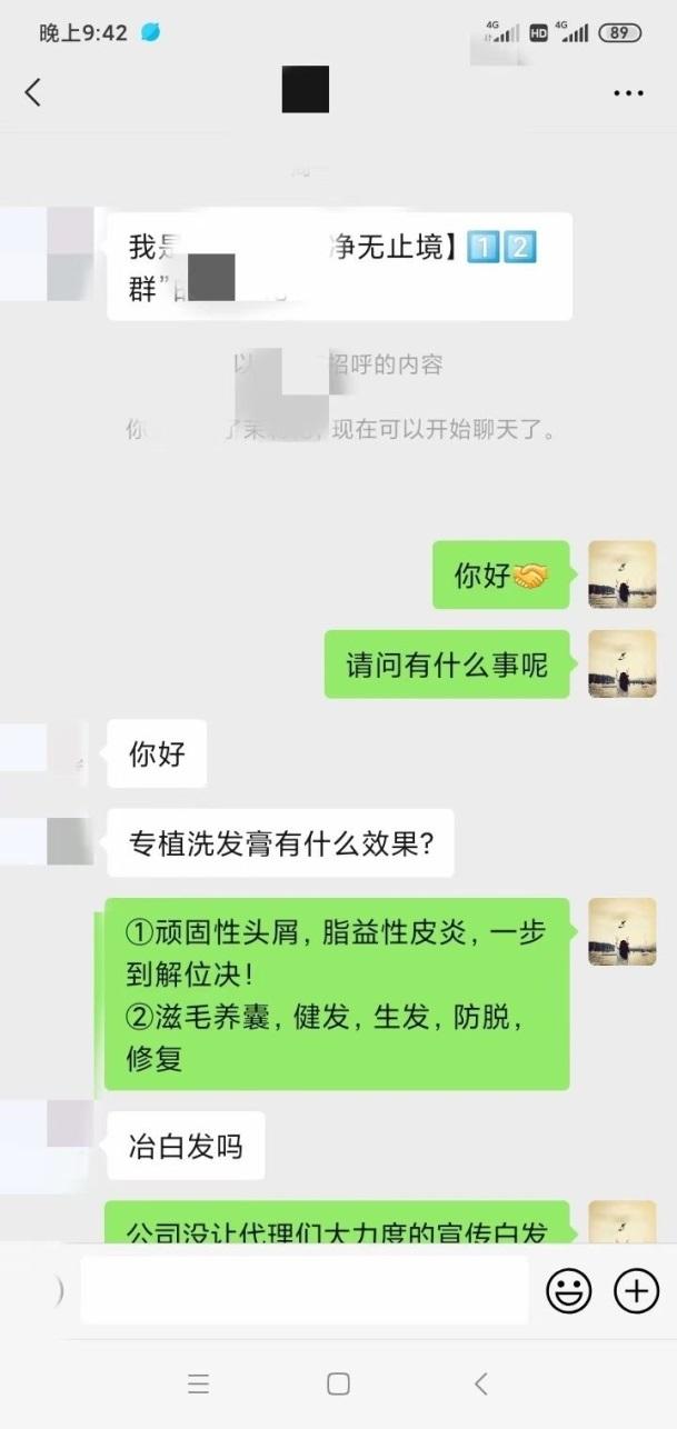 永春.堂旗下产品专植健发七级代理制度被指涉嫌传销