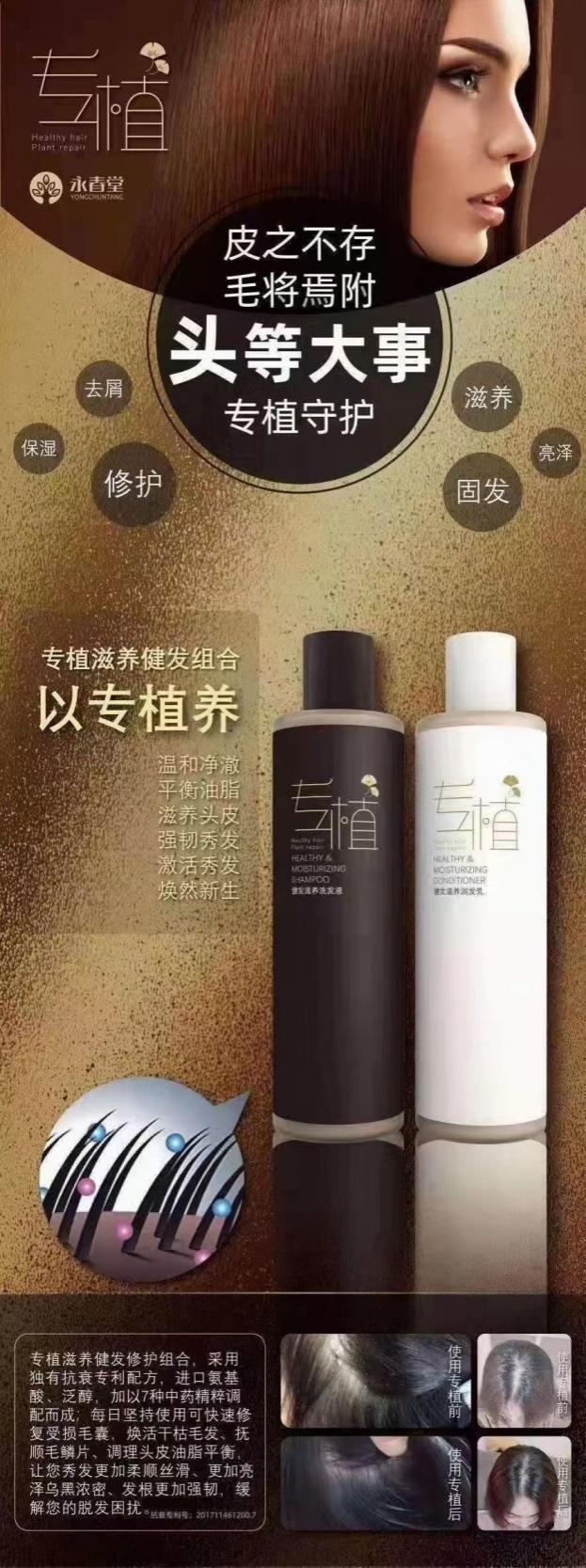 专植健发产品代理截图 图片来源:中国网财经